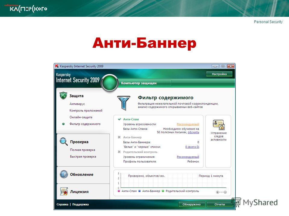 Personal Security Анти-Баннер
