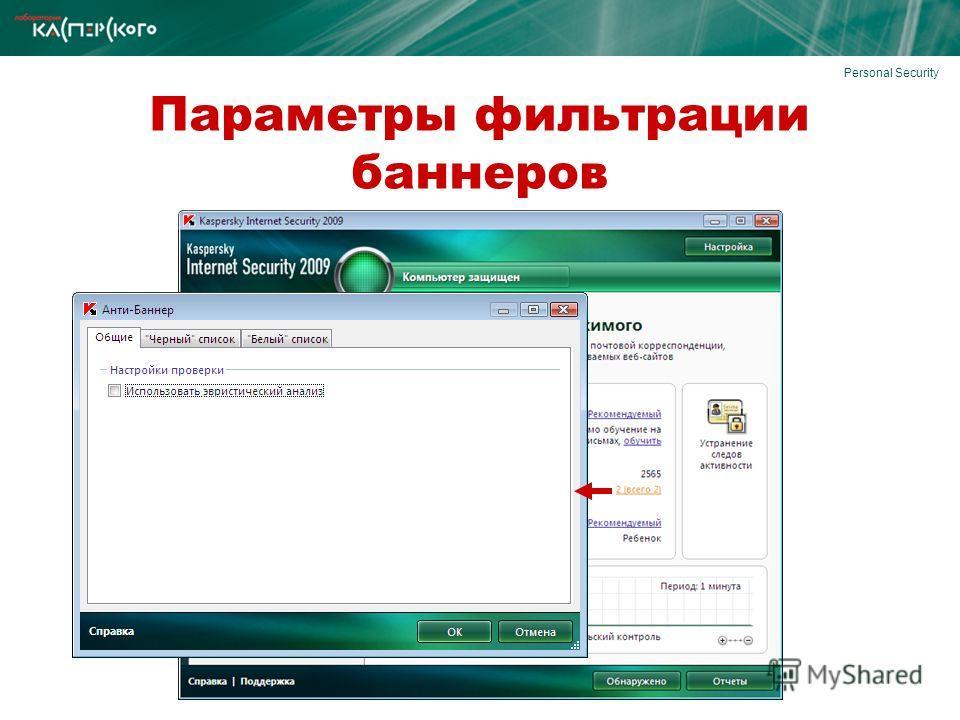 Personal Security Параметры фильтрации баннеров