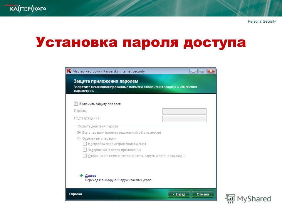 Personal Security Установка пароля доступа