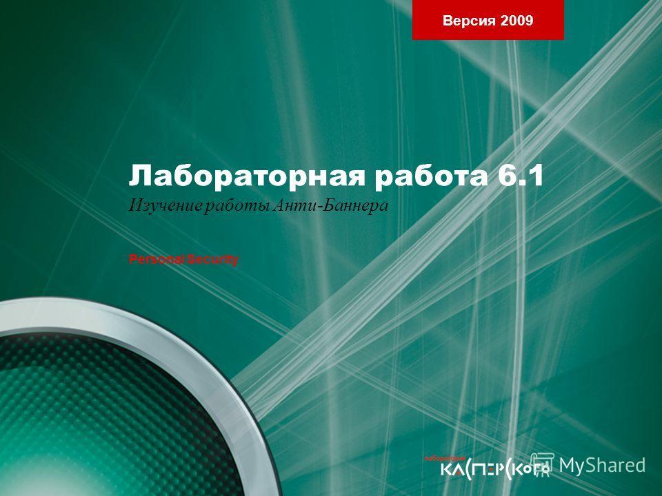 Версия 2009 Лабораторная работа 6.1 Изучение работы Анти-Баннера Personal Security