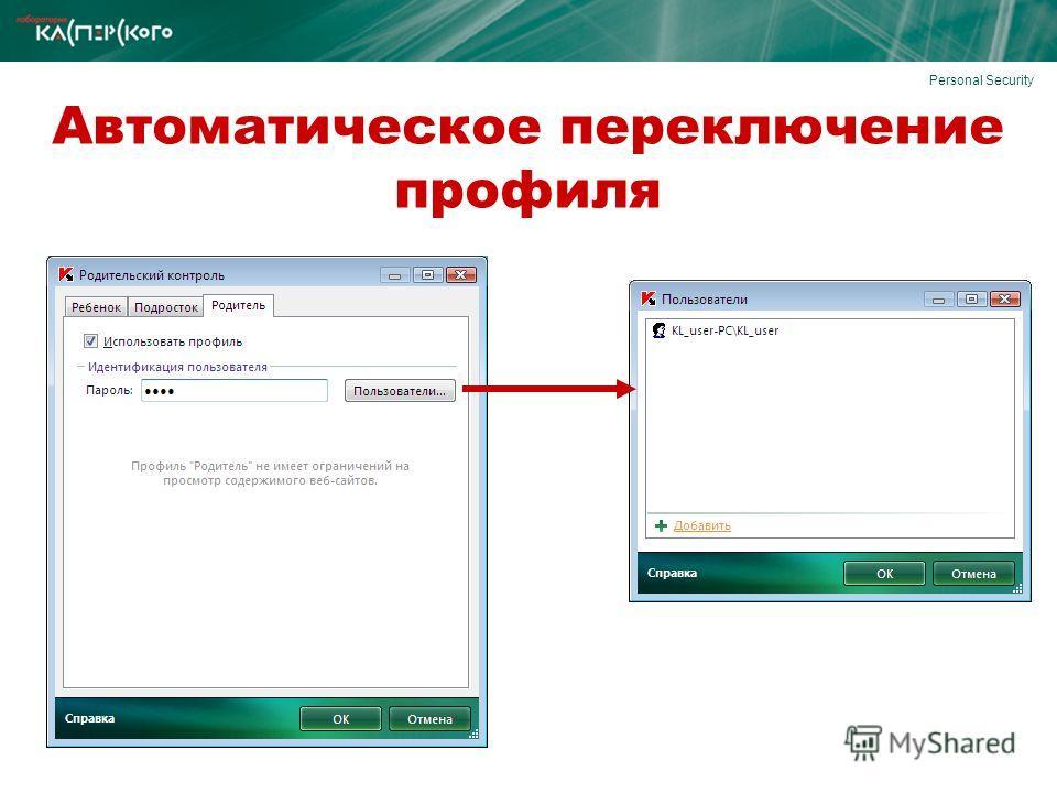 Personal Security Автоматическое переключение профиля