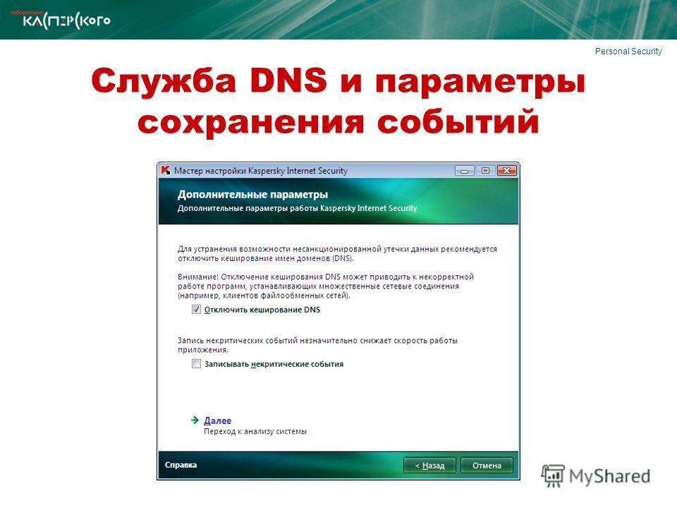 Personal Security Служба DNS и параметры сохранения событий