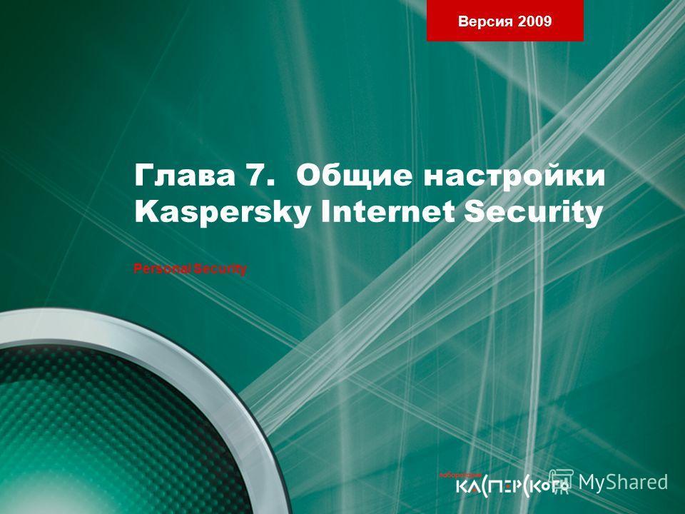 Версия 2009 Глава 7. Общие настройки Kaspersky Internet Security Personal Security