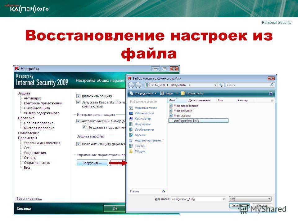 Personal Security Восстановление настроек из файла