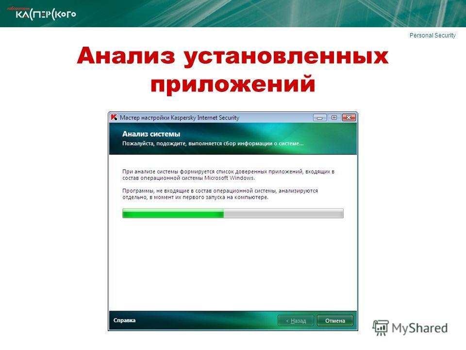 Personal Security Анализ установленных приложений