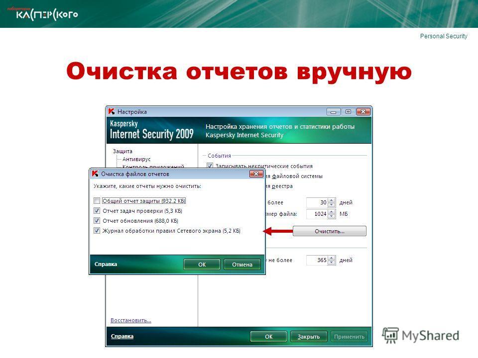 Personal Security Очистка отчетов вручную