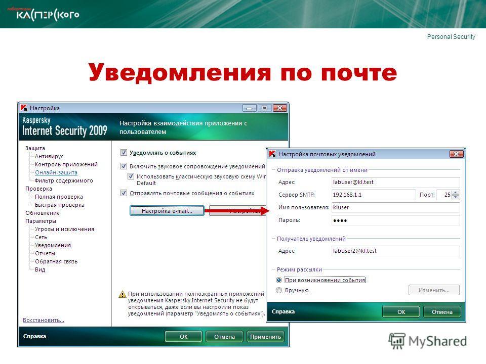 Personal Security Уведомления по почте