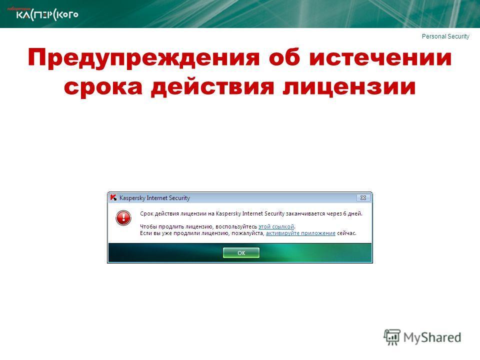 Personal Security Предупреждения об истечении срока действия лицензии