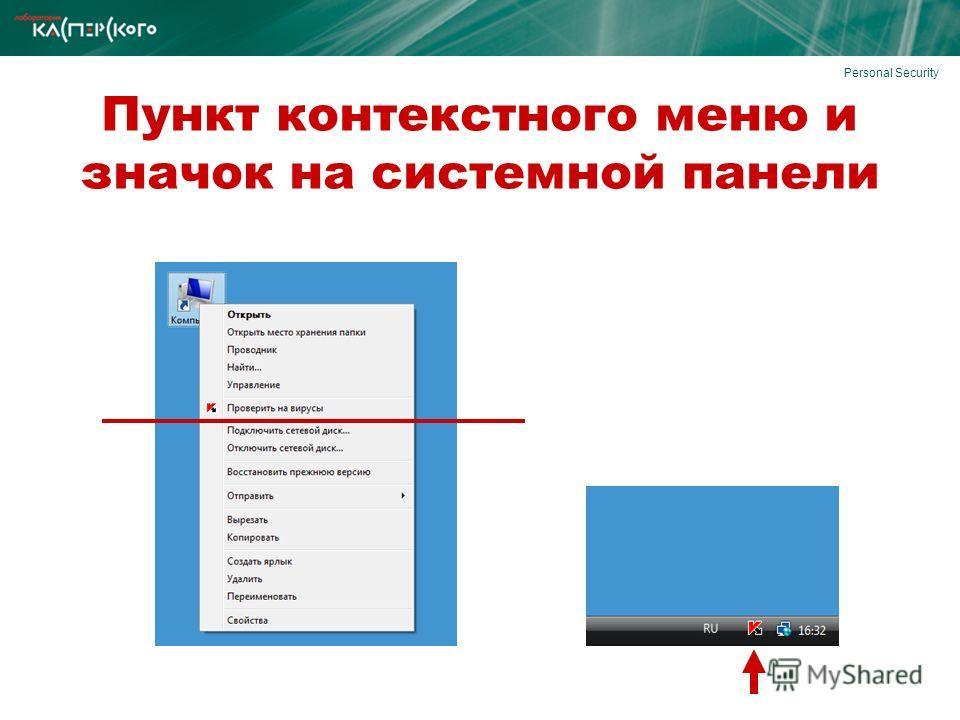 Personal Security Пункт контекстного меню и значок на системной панели