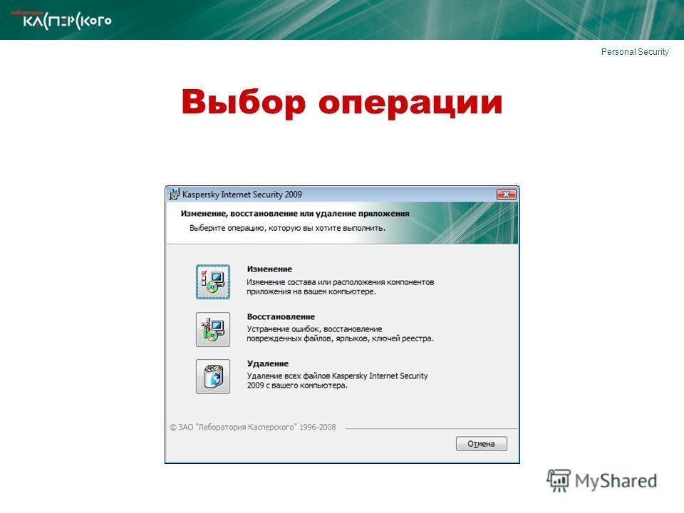 Personal Security Выбор операции