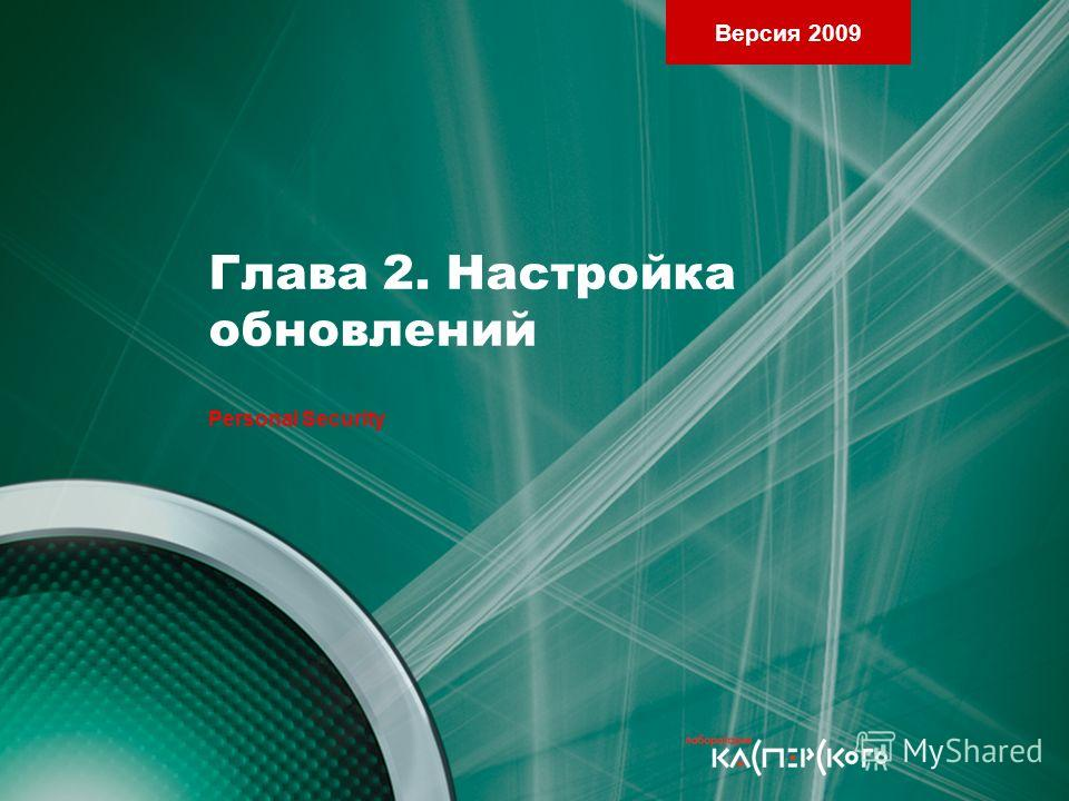 Версия 2009 Глава 2. Настройка обновлений Personal Security