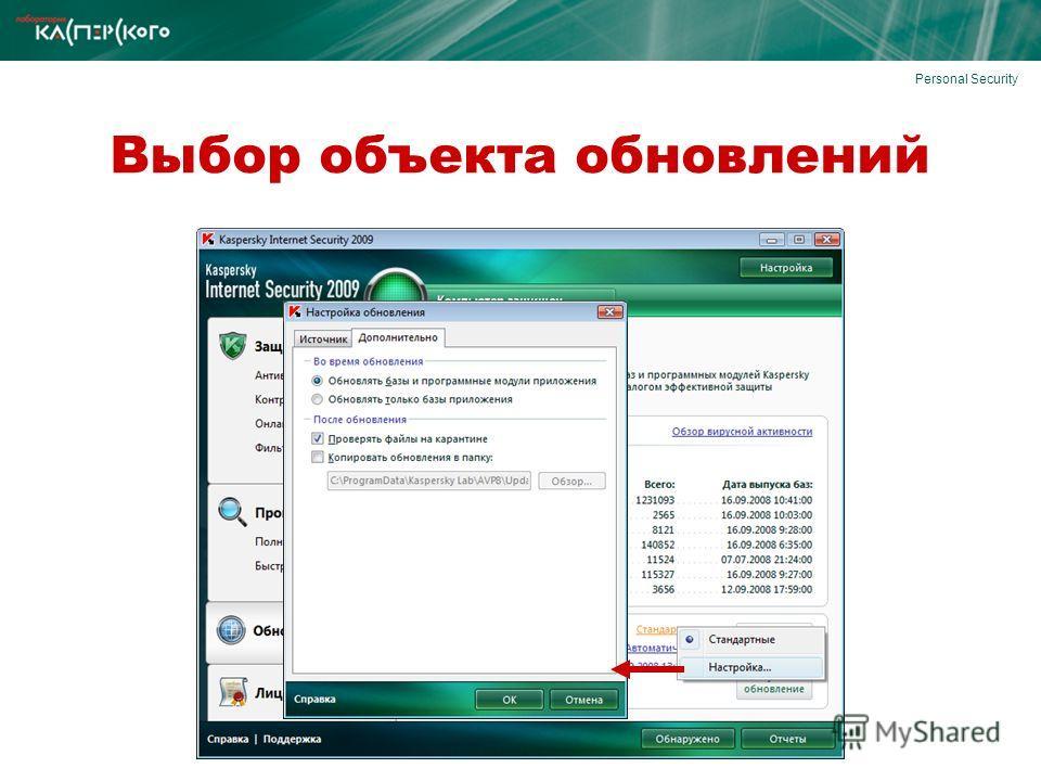 Personal Security Выбор объекта обновлений