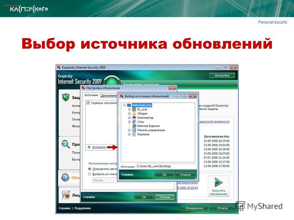 Personal Security Выбор источника обновлений