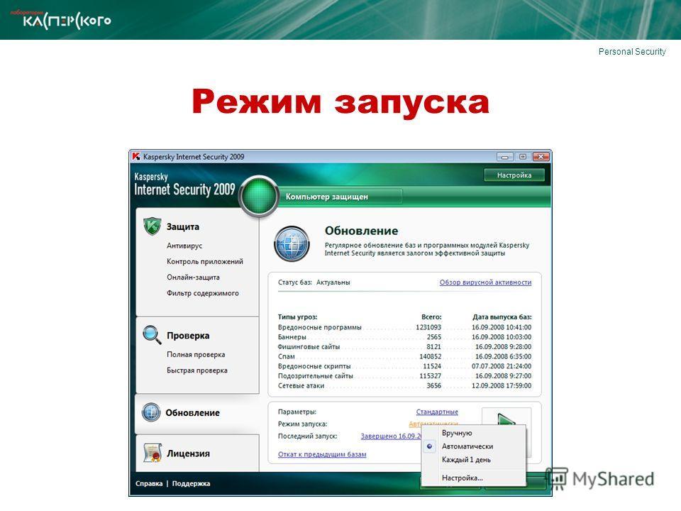 Personal Security Режим запуска