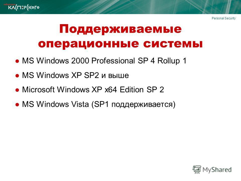 Personal Security Поддерживаемые операционные системы MS Windows 2000 Professional SP 4 Rollup 1 MS Windows XP SP2 и выше Microsoft Windows XP x64 Edition SP 2 MS Windows Vista (SP1 поддерживается)