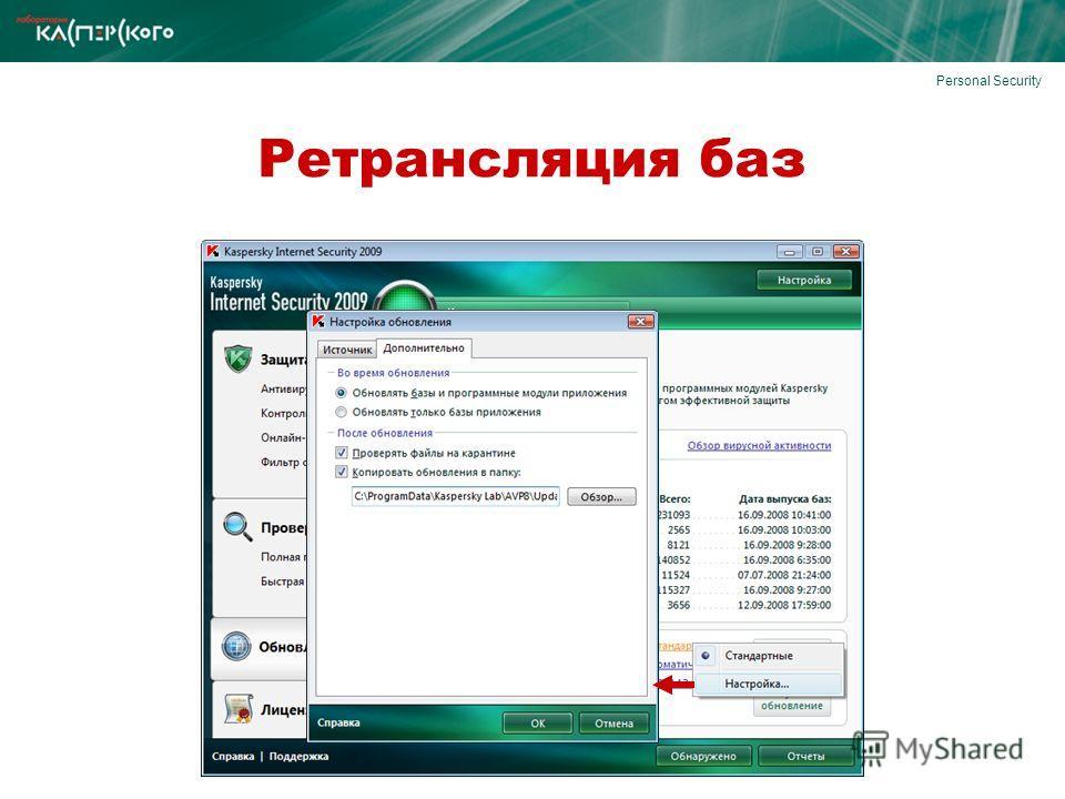 Personal Security Ретрансляция баз