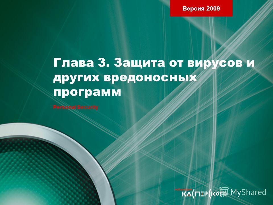 Версия 2009 Глава 3. Защита от вирусов и других вредоносных программ Personal Security