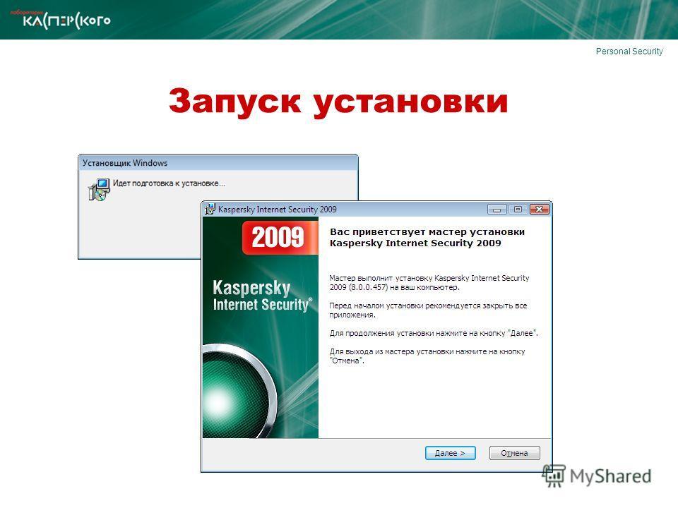 Personal Security Запуск установки