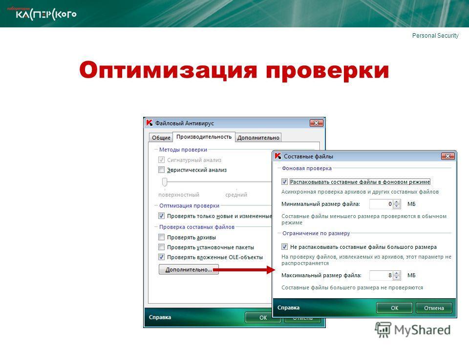 Personal Security Оптимизация проверки