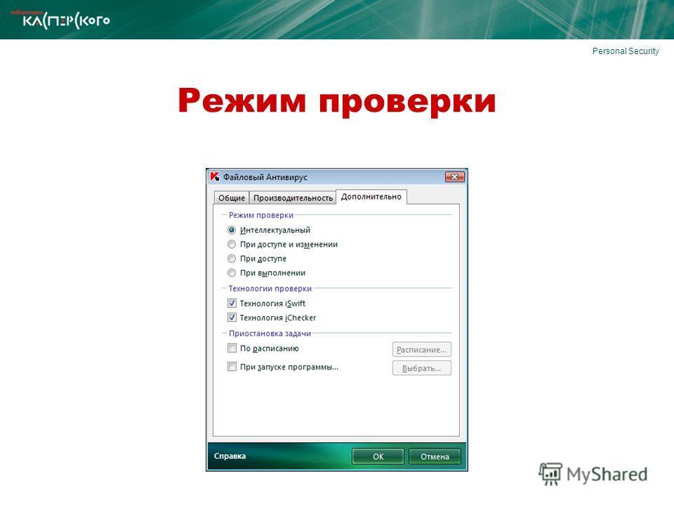 Personal Security Режим проверки