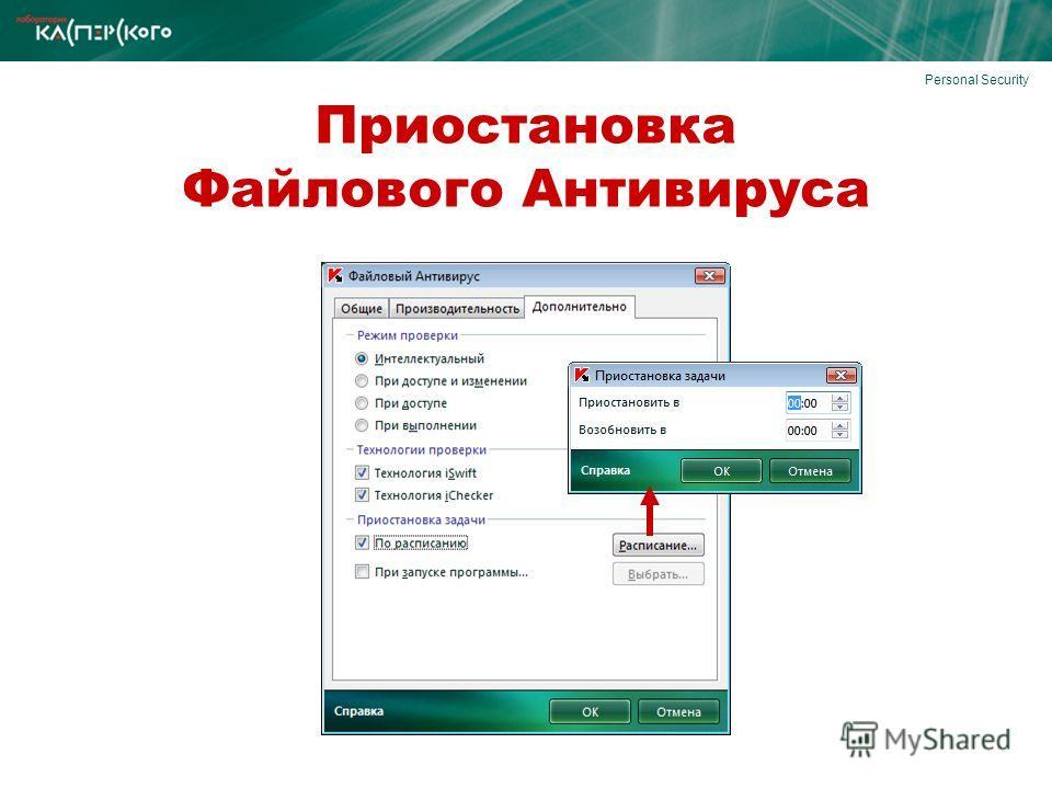 Personal Security Приостановка Файлового Антивируса