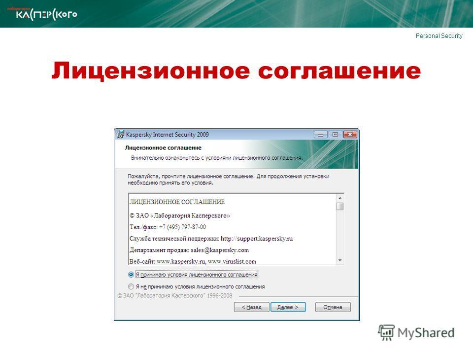 Personal Security Лицензионное соглашение