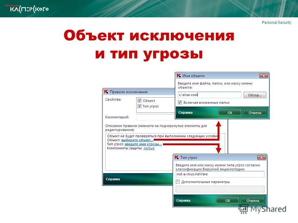 Personal Security Объект исключения и тип угрозы