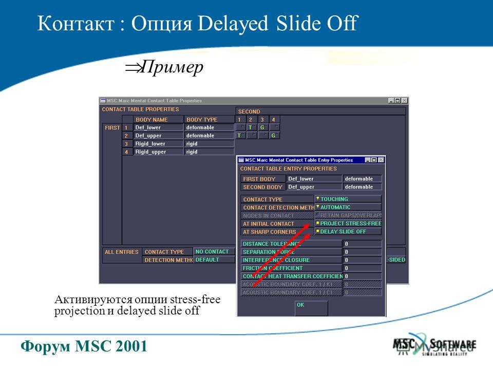 Форум MSC 2001 Контакт : Опция Delayed Slide Off Пример Активируются опции stress-free projection и delayed slide off