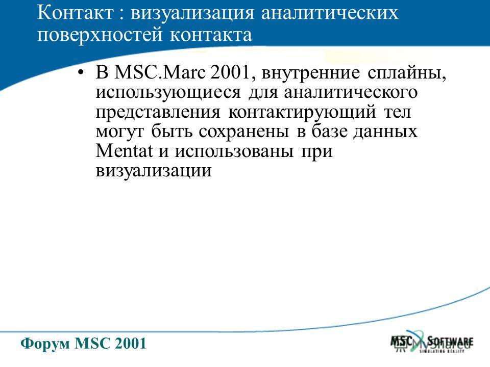 Форум MSC 2001 Контакт : визуализация аналитических поверхностей контакта В MSC.Marc 2001, внутренние сплайны, использующиеся для аналитического представления контактирующий тел могут быть сохранены в базе данных Mentat и использованы при визуализаци