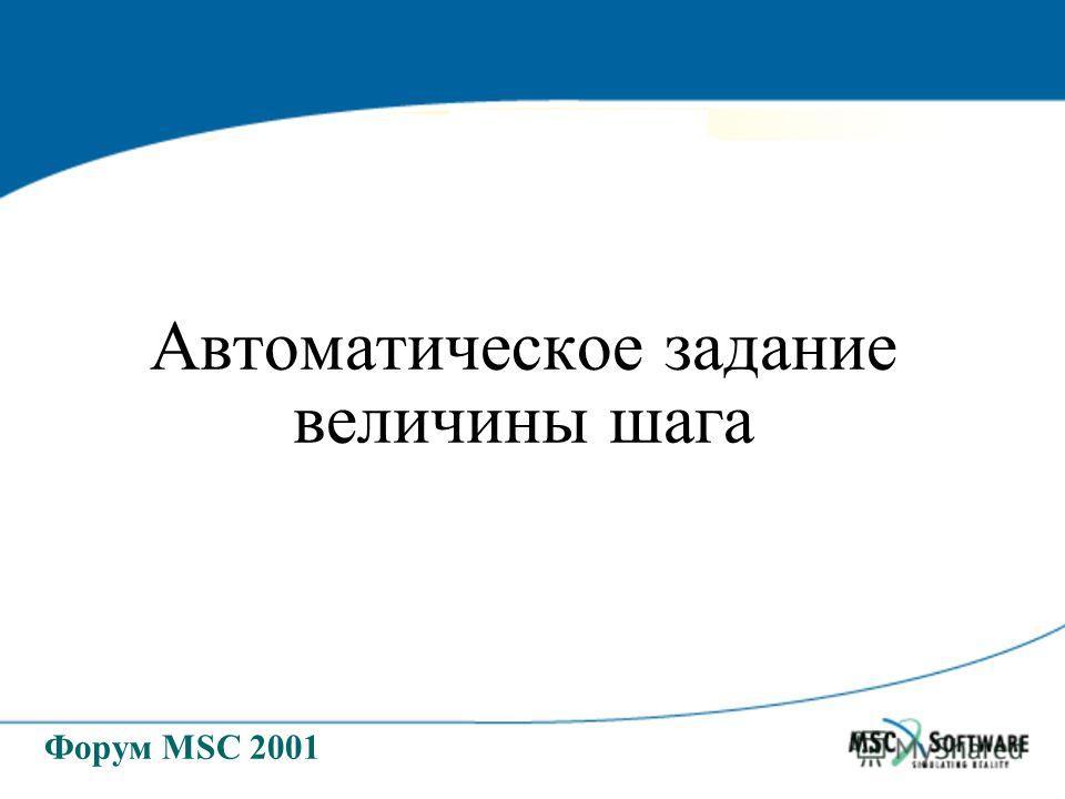 Форум MSC 2001 Автоматическое задание величины шага