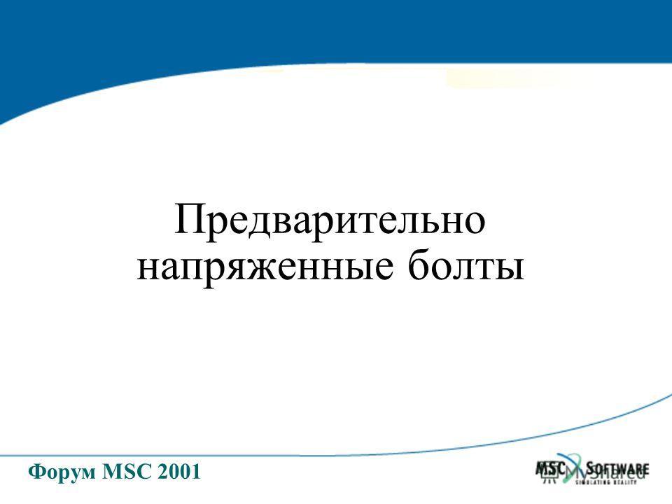 Форум MSC 2001 Предварительно напряженные болты