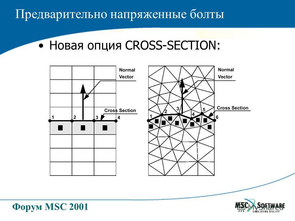 Форум MSC 2001 Новая опция CROSS-SECTION: Предварительно напряженные болты