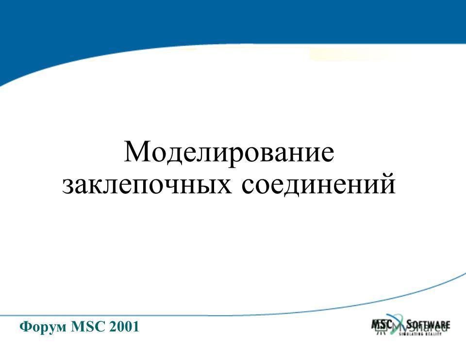 Форум MSC 2001 Моделирование заклепочных соединений
