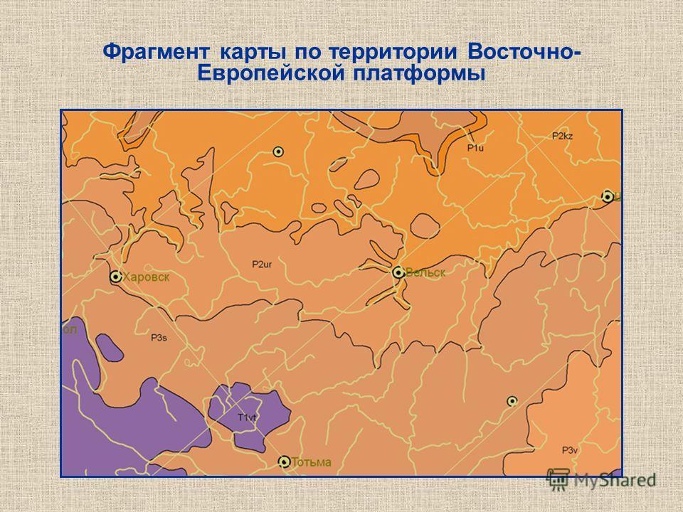 Фрагмент карты по территории Восточно- Европейской платформы