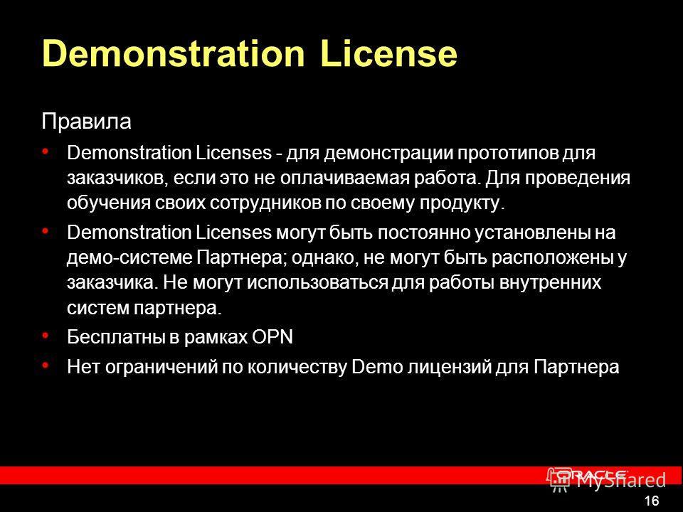 16 Demonstration License Правила Demonstration Licenses - для демонстрации прототипов для заказчиков, если это не оплачиваемая работа. Для проведения обучения своих сотрудников по своему продукту. Demonstration Licenses могут быть постоянно установле