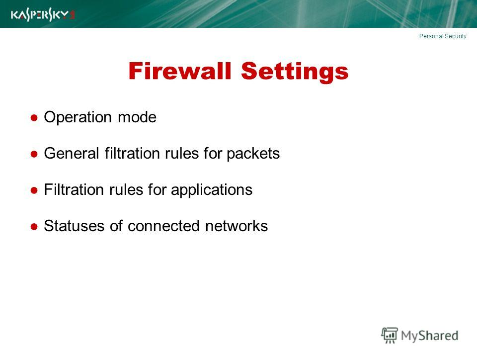 Firewall Settings Operation mode General filtration rules for packets Filtration rules for applications Statuses of connected networks Personal Security