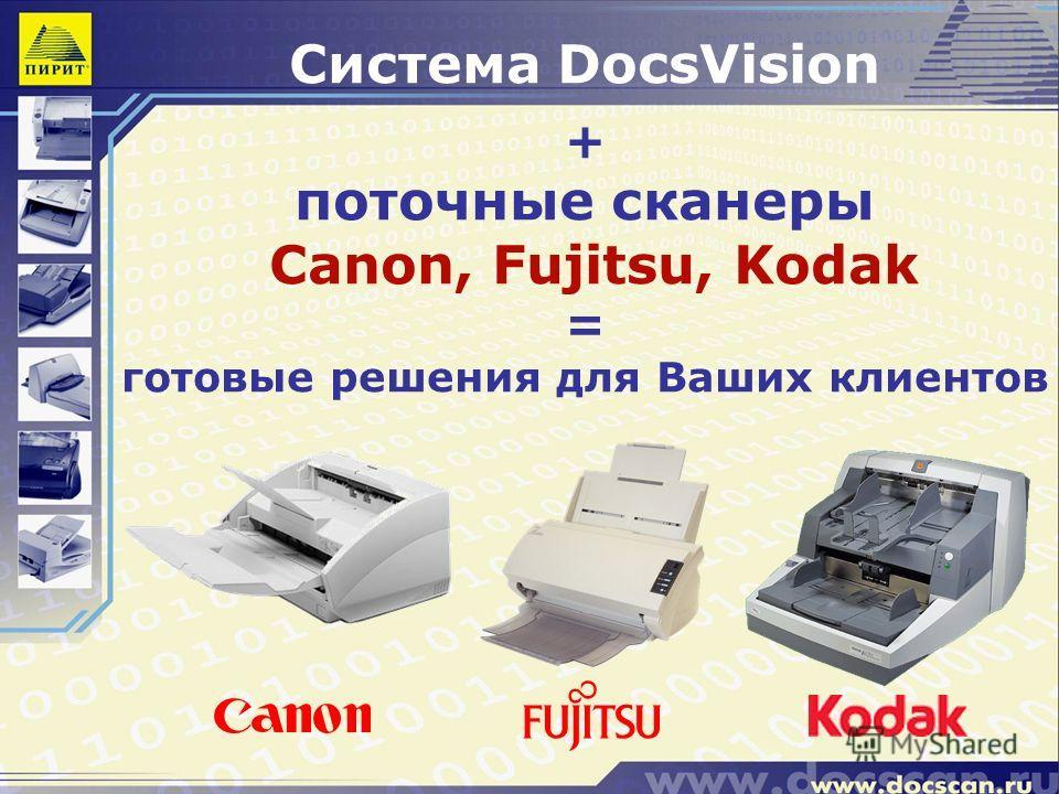 Система DocsVision + поточные сканеры Canon, Fujitsu, Kodak = готовые решения для Ваших клиентов