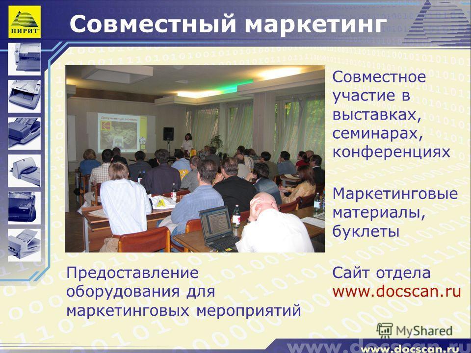 Совместный маркетинг Совместное участие в выставках, семинарах, конференциях Предоставление оборудования для маркетинговых мероприятий Сайт отдела www.docscan.ru Маркетинговые материалы, буклеты