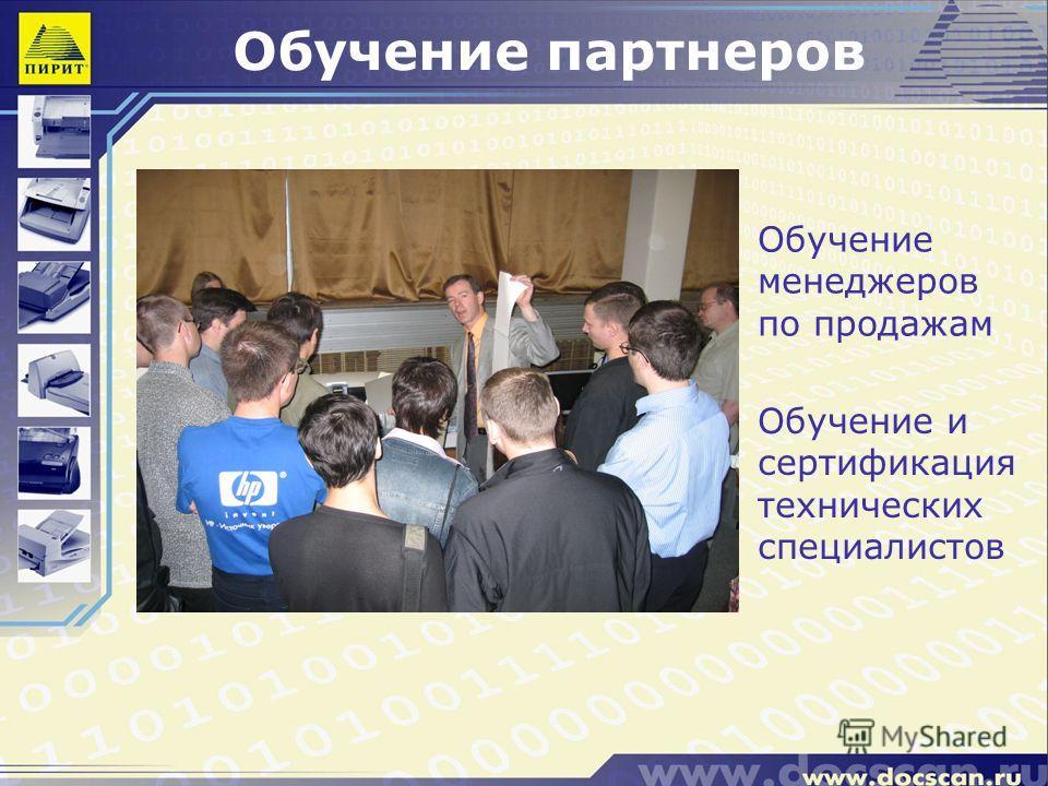 Обучение партнеров Обучение и сертификация технических специалистов Обучение менеджеров по продажам