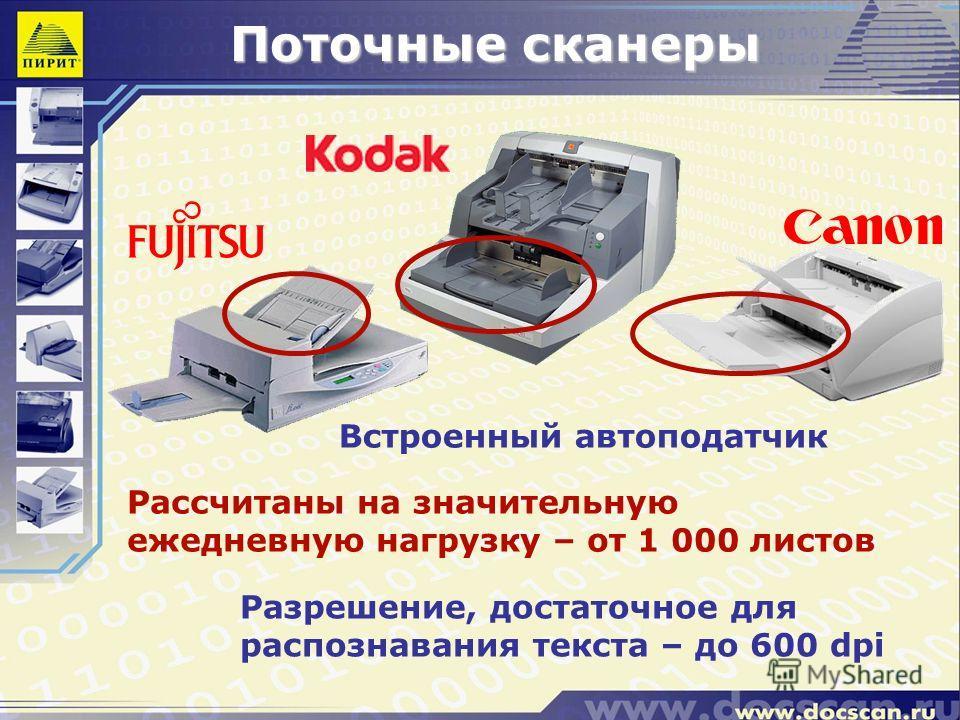 Рассчитаны на значительную ежедневную нагрузку – от 1 000 листов Встроенный автоподатчик Поточные сканеры Разрешение, достаточное для распознавания текста – до 600 dpi