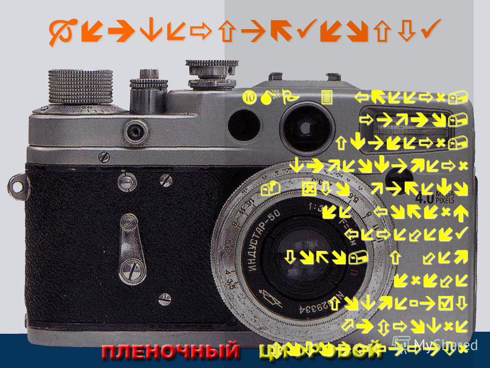 Универсальность MP 3 плееры, радио, сканеры, видеокамеры - это далеко не полный перечень того, с чем нынче совмещают цифровые фотоаппаратыMP 3 плееры, радио, сканеры, видеокамеры - это далеко не полный перечень того, с чем нынче совмещают цифровые фо