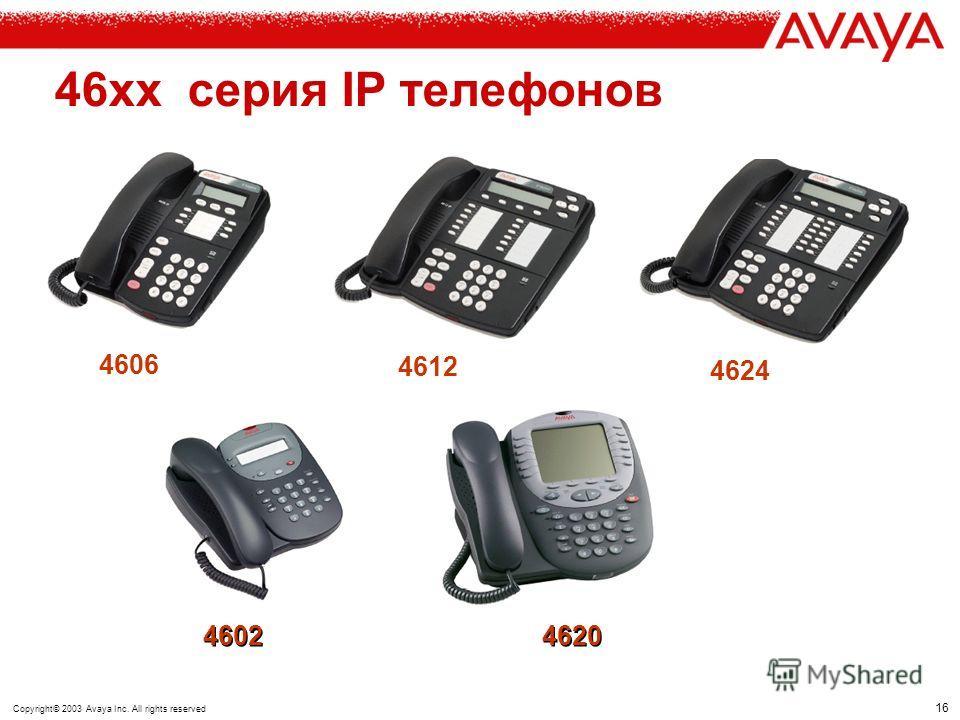 15 Copyright© 2003 Avaya Inc. All rights reserved Модули расширения IP400 Digital Station - подключение цифровых ТА 24 х/64 х серии (16/30 портов): 2402 2420 6408D 6416D 6424D XM24 v2.1