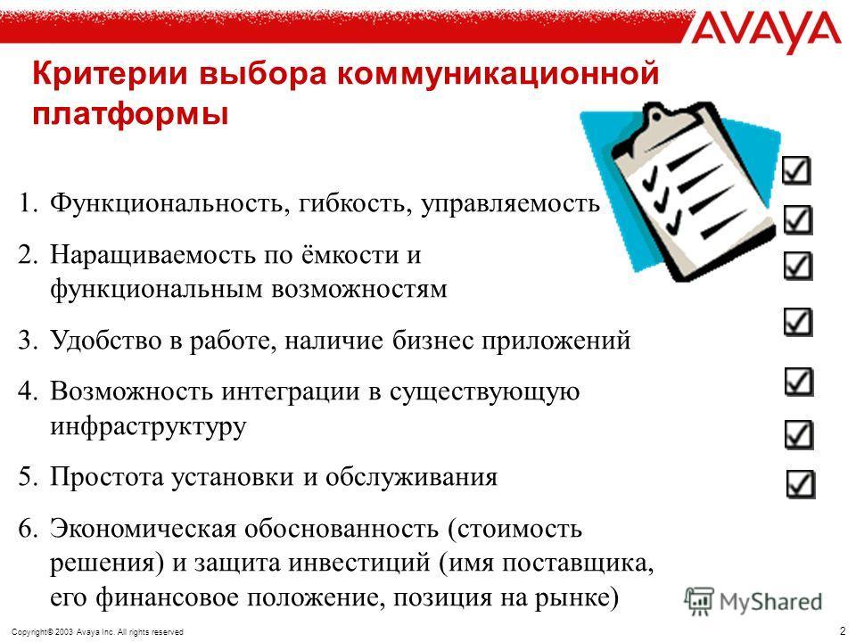 Copyright© 2003 Avaya Inc. All rights reserved IP Office - решение все в одном для малого и среднего бизнеса « Возможности Avaya IP Office по построению единой сети телефонии, передачи данных и интеграции приложений» 8 октября 2004 г., Ростов-на-Дону