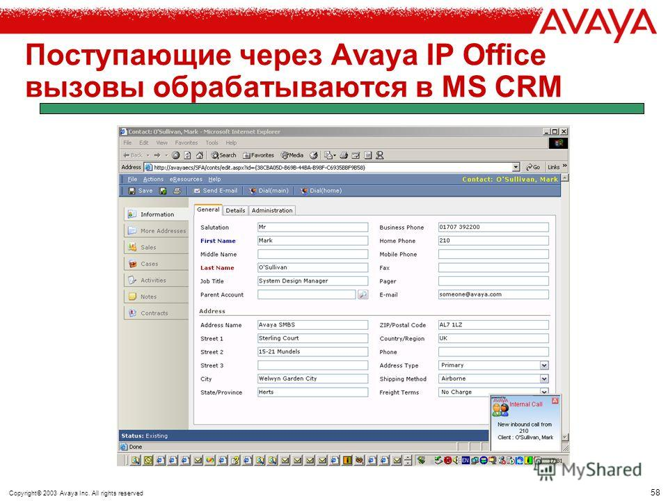 57 Copyright© 2003 Avaya Inc. All rights reserved Интеграция IP Office с Microsoft CRM IP Office маршрутизирует входящие вызовы в соответствии с определенными правилами (заданной очередностью) Входящие вызовы управляются Microsoft CRM с целью: –Умень
