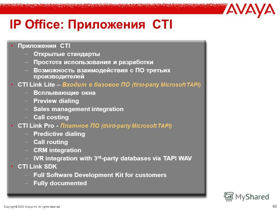 59 Copyright© 2003 Avaya Inc. All rights reserved MS CRM инициирует исходящие вызовы через Avaya IP Office Return to Menu Back to slide 49