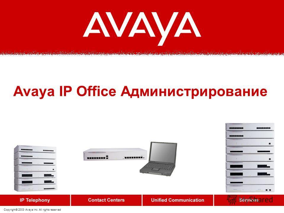 60 Copyright© 2003 Avaya Inc. All rights reserved IP Office: Приложения CTI Приложения CTI –Открытые стандарты –Простота использования и разработки –Возможность взаимодействия с ПО третьих производителей CTI Link Lite – Входит в базовое ПО (first-par