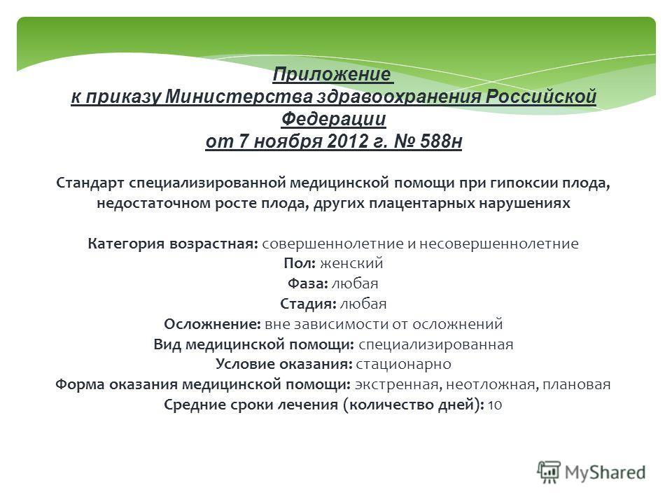 Приложение к приказу Министерства здравоохранения Российской Федерации от 7 ноября 2012 г. 588 н Стандарт специализированной медицинской помощи при гипоксии плода, недостаточном росте плода, других плацентарных нарушениях Категория возрастная: соверш