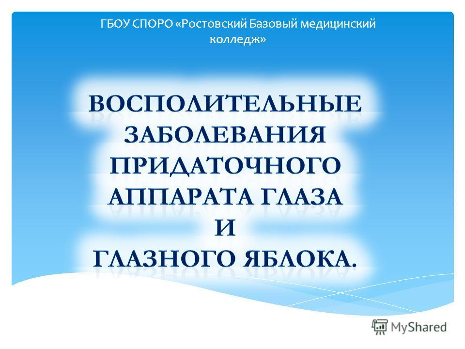 ГБОУ СПОРО «Ростовский Базовый медицинский колледж»