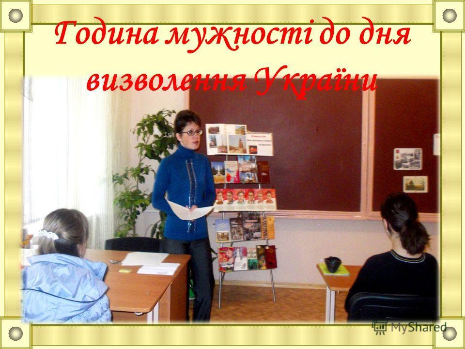 Година мужності до дня визволення України