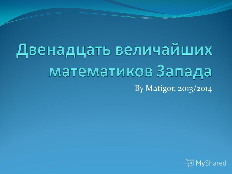 By Matigor, 2013/2014
